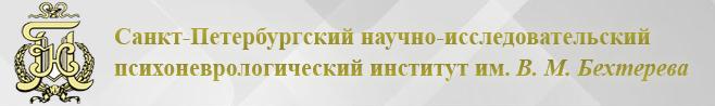 Психоневрологический институт им. Бехтерева