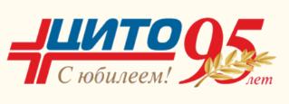 Центральный научно-исследовательский институт травматологии и ортопедии им.Н.Н.Приорова