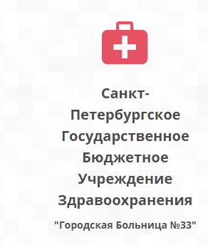 Городская больница №33