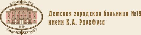 Детская городская больница № 19 им. К.А. Раухфуса