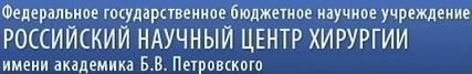 Российский научный центр хирургии имени академика Б.В. Петровского