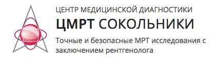 ЦМРТ Сокольники