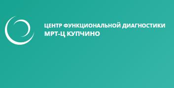 """Центр функциональной диагностики """"МРТ-Ц Купчино"""""""