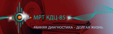 Консультативно-диагностический центр №85