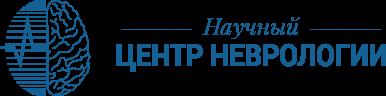 ФГБНУ «Научный центр неврологии»