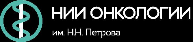 """ФГБУ """"НИИ онкологии им. Н.Н. Петрова, клинико-диагностическое отделение"""