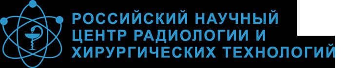 Российский научный центр радиологии и хирургических технологий