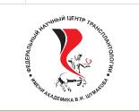 Федеральный научный центр трансплантологии и искусственных органов имени академика В.И. Шумакова
