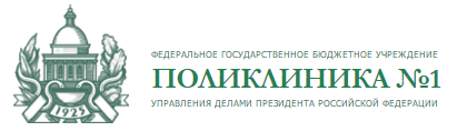 ФГБУ «Поликлиника №1» Управления делами Президента Российской Федерации