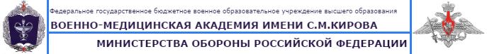 Военно-Медицинская Академия им. С. М. Кирова