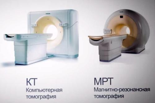 МРТ или КТ